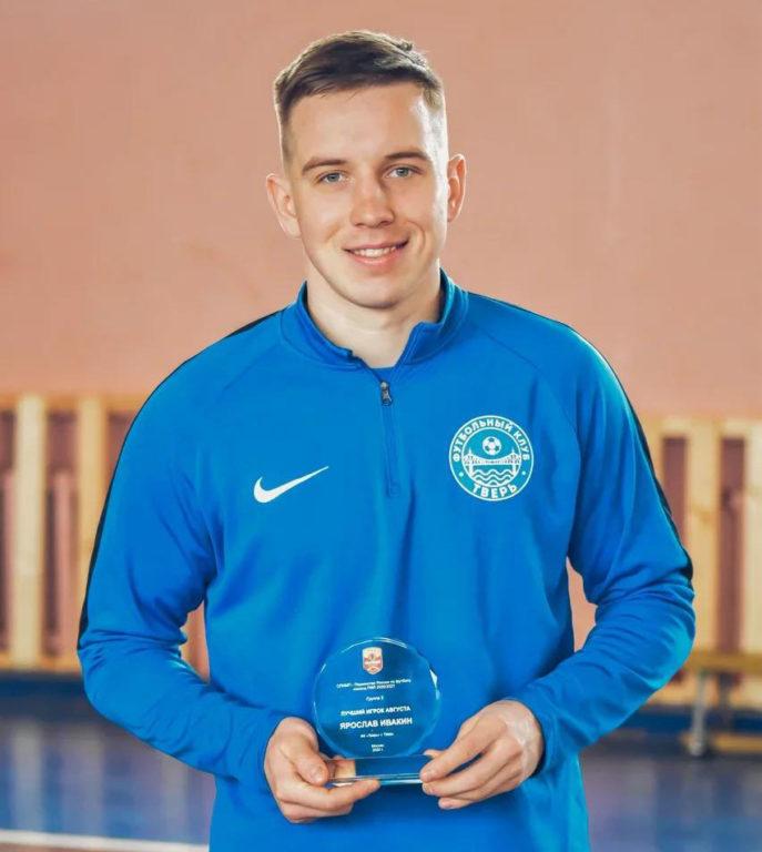Ярослав Ивакин забивал в августе, а награду ПФЛ получил в конце зимы