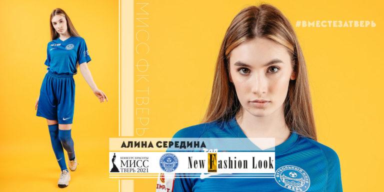 Королевой болельщиков ФК «Тверь» стала Алина Середина