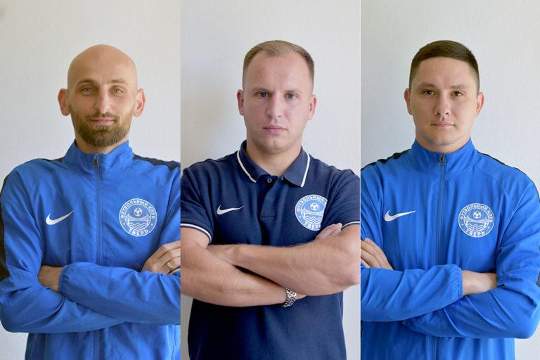 Тренерский штаб пополнили три специалиста