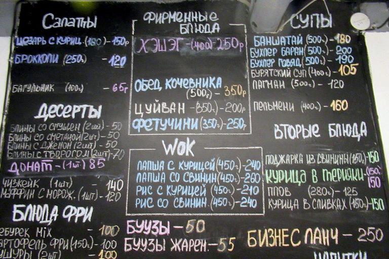 Тверской в Чите – впечатления болельщика